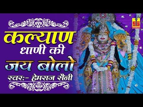 लो आ गया 2017 में राजस्थानी सांग   Kalyan Dhani Ki Jai Bolo   Hemraj Saini   Kalyan Dhani Song