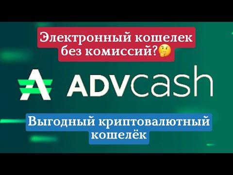 👜 Электронный кошелек Adv Cash | Как пополнить кошелек без комиссий