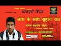Bhojpuri Birha -लाश के साथ सुहाग रात Gayak- Lakshman Yadav mobile no. 9451691545