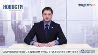 видео Где узнать бухгалтерские новости