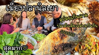 EP.428 Miang Pla Tilapia . Salt grilled fish/Mixed vegetables and papaya salad set