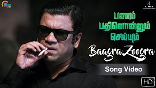 Pannam Pathinonnum Seyum | Baagra Zoogra Song Video | Yog Japee | Barani | Tamil Movie