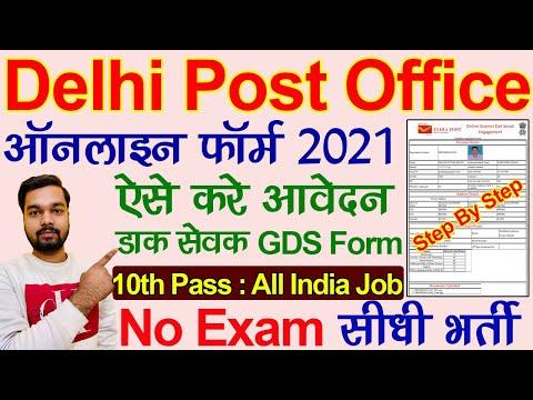 Delhi Post Office GDS Online Form 2021 Kaise Bhare | How to Fill Delhi Post Office Online Form 2021