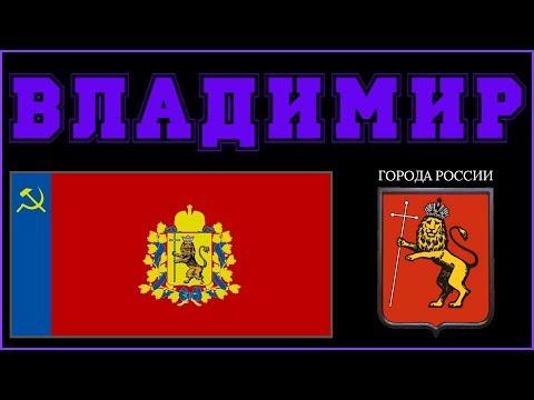 Города России. Владимир (административный центр Владимирской области).