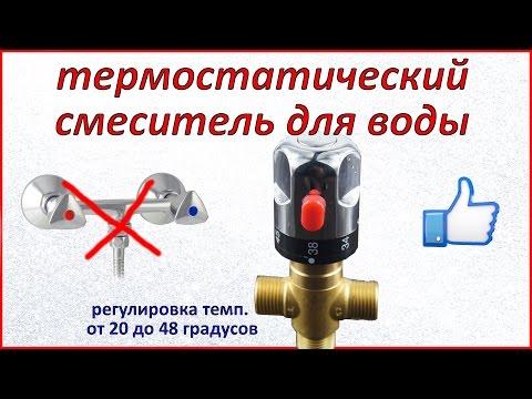 термостатический смеситель для воды