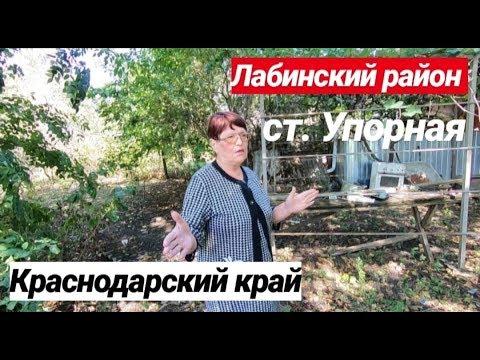Краснодарский край Лабинский район ст. Упорная