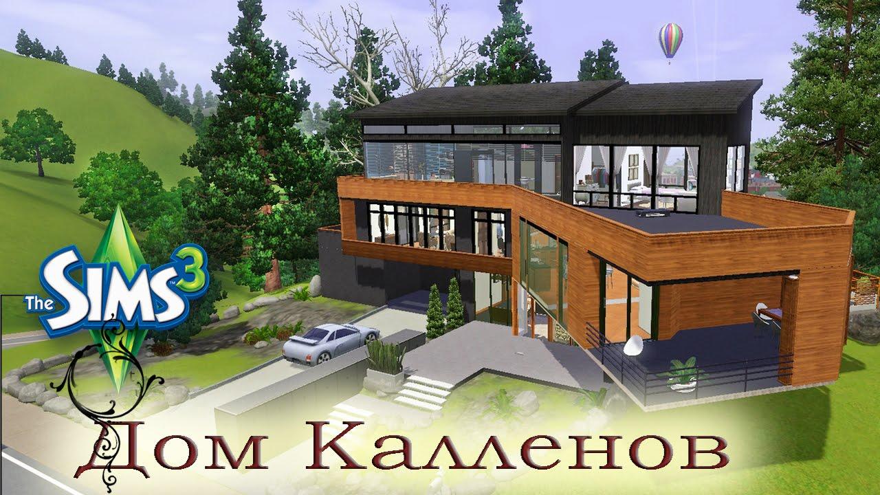 The Sims 4 | #1 Дом художника 🎨 - YouTube