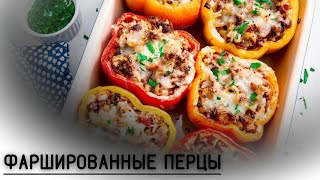 Фаршированные перцы, перцы в духовке, болгарские перцы в духовке