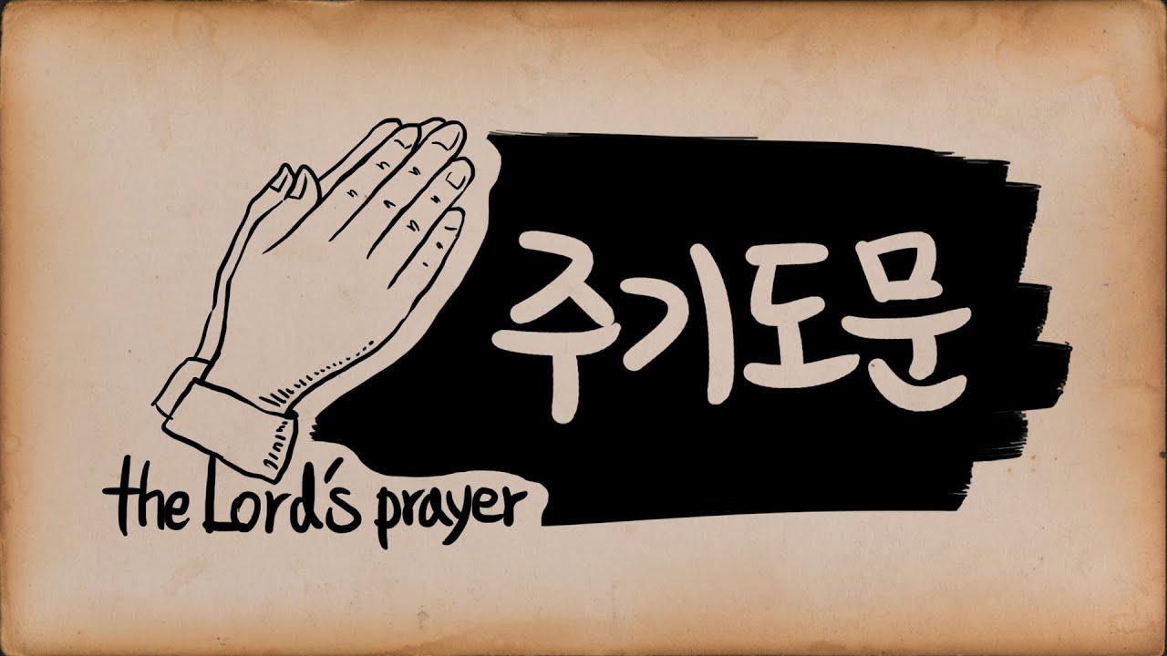 주기도문에 숨겨진 구조적 비밀 - the Lord's prayer