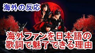 海外の反応 BABYMETALが海外ファンを日本語の歌詞で魅了できる理由「SU-METALの武器が学者によって論理的に説明された」【海外の反応】