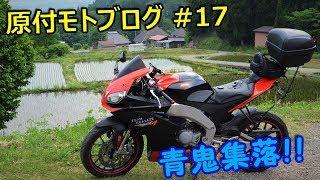 【原付モトブログ】#17 白馬村、青鬼集落へ!【Aprilia RS4 50,ホンダ スマートディオZ4】