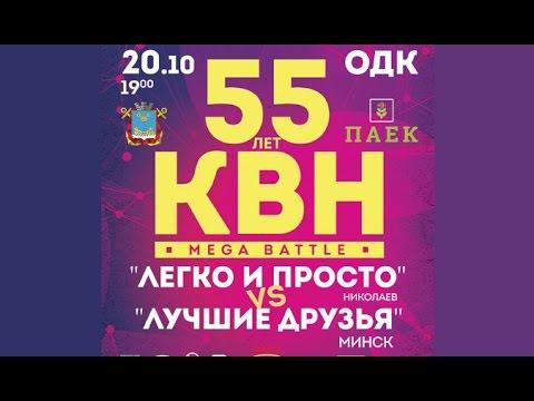 CDS ACTION | КВН | Николаев