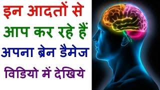 इन आदतों से होता है आपका दिमाग डैमेज - Daily Habits That May Damage Brain In Hindi