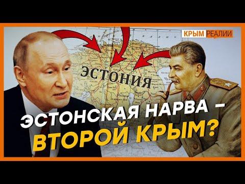 Эстония против России. Кто победит? | Крым.Реалии ТВ
