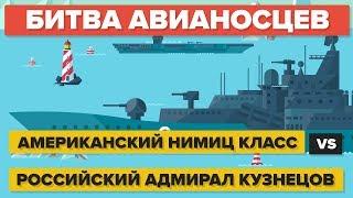 США Нимиц класс против российского авианосца Адмирал Кузнецов
