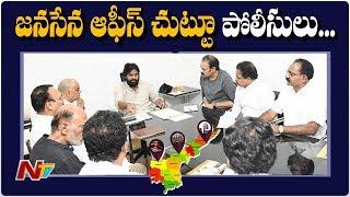 జనసేన ఆఫీస్ చుట్టూ పోలీసులు: High Tension At Mangalagiri Janasena Office | NTV