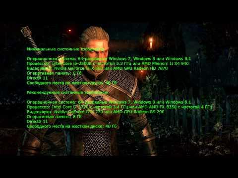 The Witcher 3: Wild Hunt - дата выхода, системные