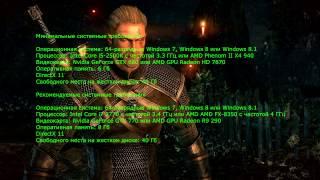 Разработчики The Witcher 3: Wild Hunt опубликовали системные требования игры