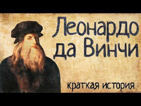 Леонардо да Винчи (Краткая история)