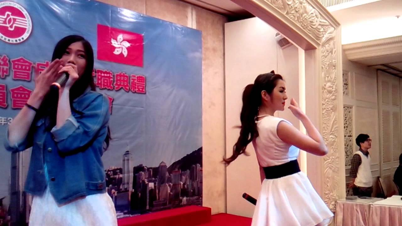 FFx 楊澤怡 周葆諭 Sugar Baby 香港荔灣聯會成立典禮20150322 - YouTube