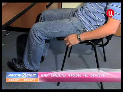 Спина: как сидеть, чтобы не болеть