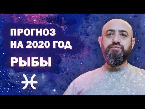 Гороскоп РЫБЫ  2020 год / Ведическая Астрология