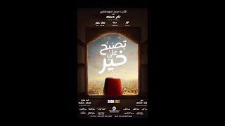 الإعلان الرسمى لفيلم ' تصبح على خير ' بطولة تامر حسني   فيلم عيد الفطر 2017