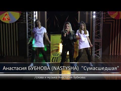 "Анастасия БУБНОВА (NASTYSHA) - ""Сумасшедшая"""