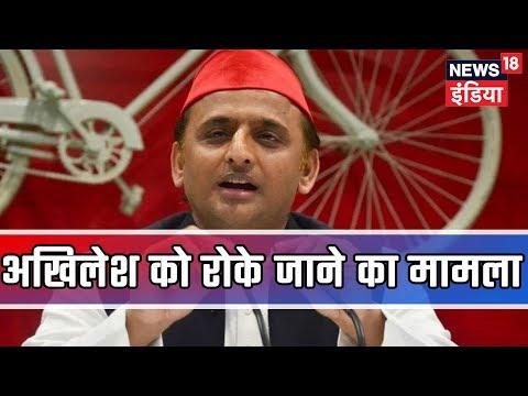 Uttar Pradesh: Akhilesh Yadav claims he was detained at Lucknow airport