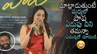 CUTE Incident at Next Enti Movie Trailer Launch | Tamannaah | Sandeep | Navadeep | Daily Culture