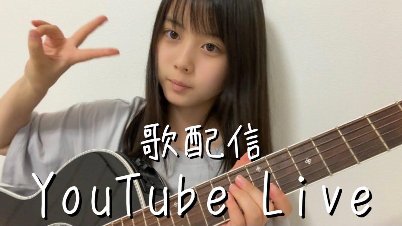 2021.07.25 YouTube LIVE 歌 生配信  上田桃夏 高校生