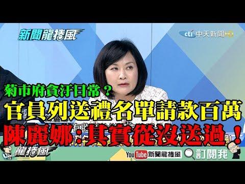 【精彩】菊市府貪汙日常? 陳麗娜爆:官員列送禮名單請款百萬 其實從沒送過!