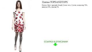 Платья TOPSANDTOPS дизайнерские летние стильные(http://wildbeirres.ru/platie/2046797.php Платье. Цвет: красный, белый. Сезон: лето. Состав: полиэстер 70%, вискоза 25%, эластан 5%, 2016-04-04T17:14:55.000Z)