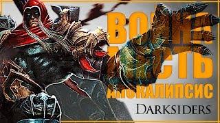 Истории: ВОЙНА из Darksiders | Сюжет игры Darksiders | МЕСТЬ ВОЙНЫ - Всадника Апокалипсиса