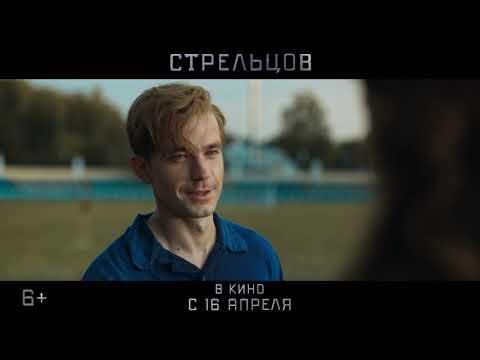 Стрельцов - Трейлер №2 - Ruslar.Biz