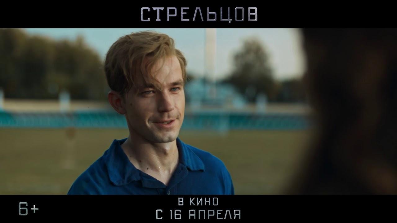Стрельцов (2020) Трейлер №2