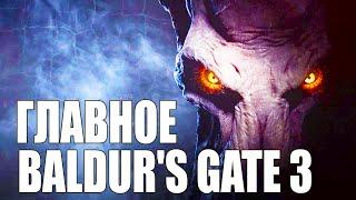 Всё самое главное о Baldurs Gate 3   Сюжет. Геймплей. Инновации