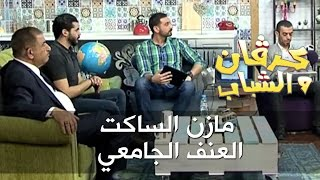 مازن الساكت - العنف الجامعي