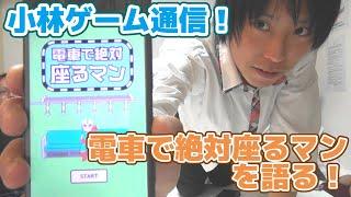 電車で絶対座るマン 小林ゲーム通信 BTUアニメラボ