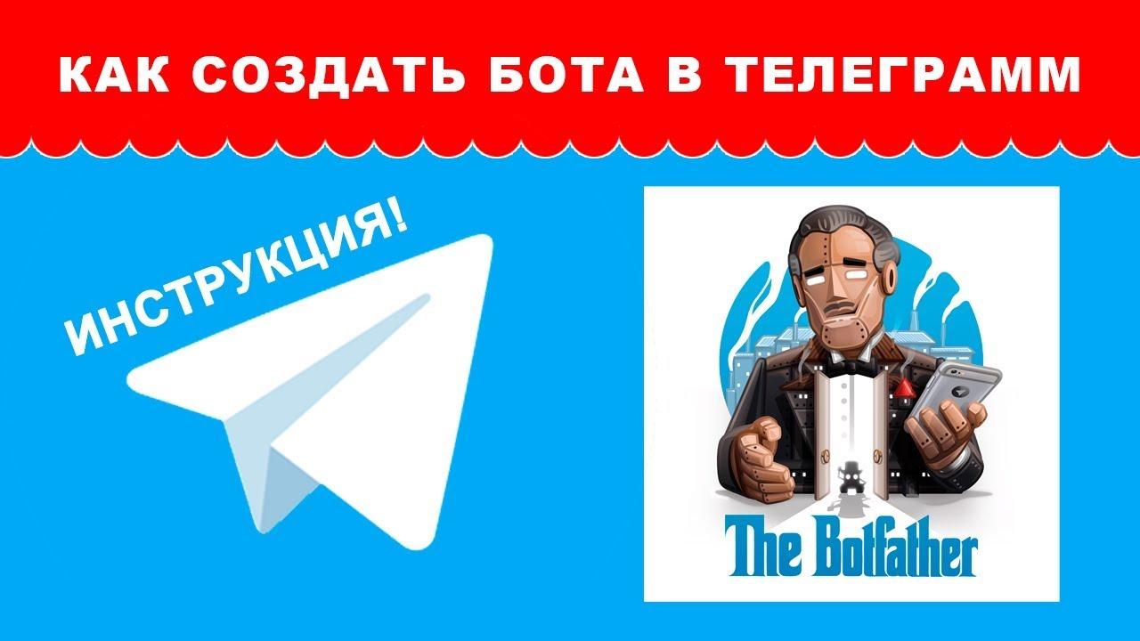 Telegram Бот Создание с Помощью BotFather Инструкция   Автоматический Заработок Денег Интернете
