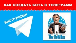 Telegram бот створення з допомогою BotFather інструкція