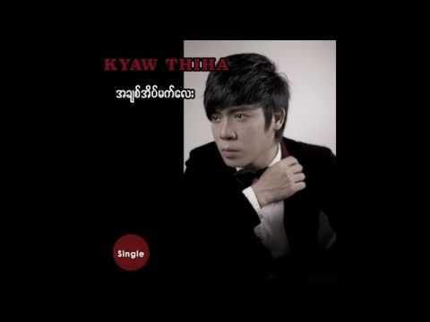 ေက်ာ္သီဟ   အခ်စ္အိပ္မက္ေလး   Ah Chit Eain Mat Lay   Kyaw Thiha