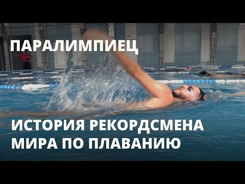 Паралимпиец о победах, мотивации и жизни после допинг-скандала