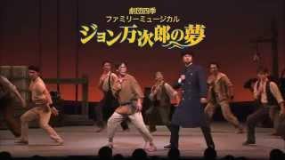 劇団四季:『ジョン万次郎の夢』プロモーションVTR ジョン万次郎 検索動画 10