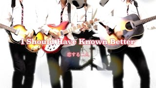 THE BEATLES : I Should Have Known Better 【恋する二人】 - instrumental cover