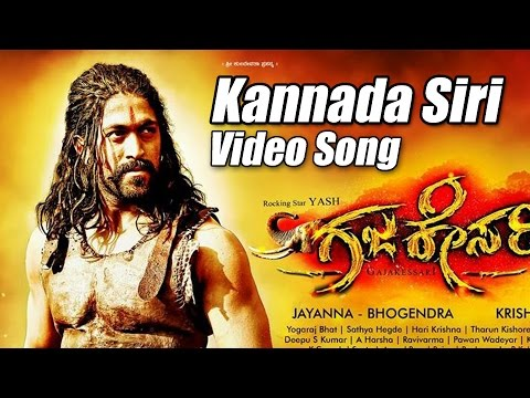 Kannada Siri movie from the Gajakesari