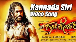 Gajakesari - Kannada Siri - Kannada Movie  Full Video | Yash | V Harikrishna | Amulya