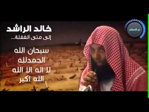 الى متى الغفلة المحاضرة كاملة - خالد الراشد thumbnail