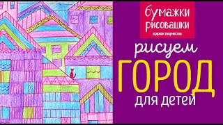 Рисуем город карандашами / Draw the city with pencils