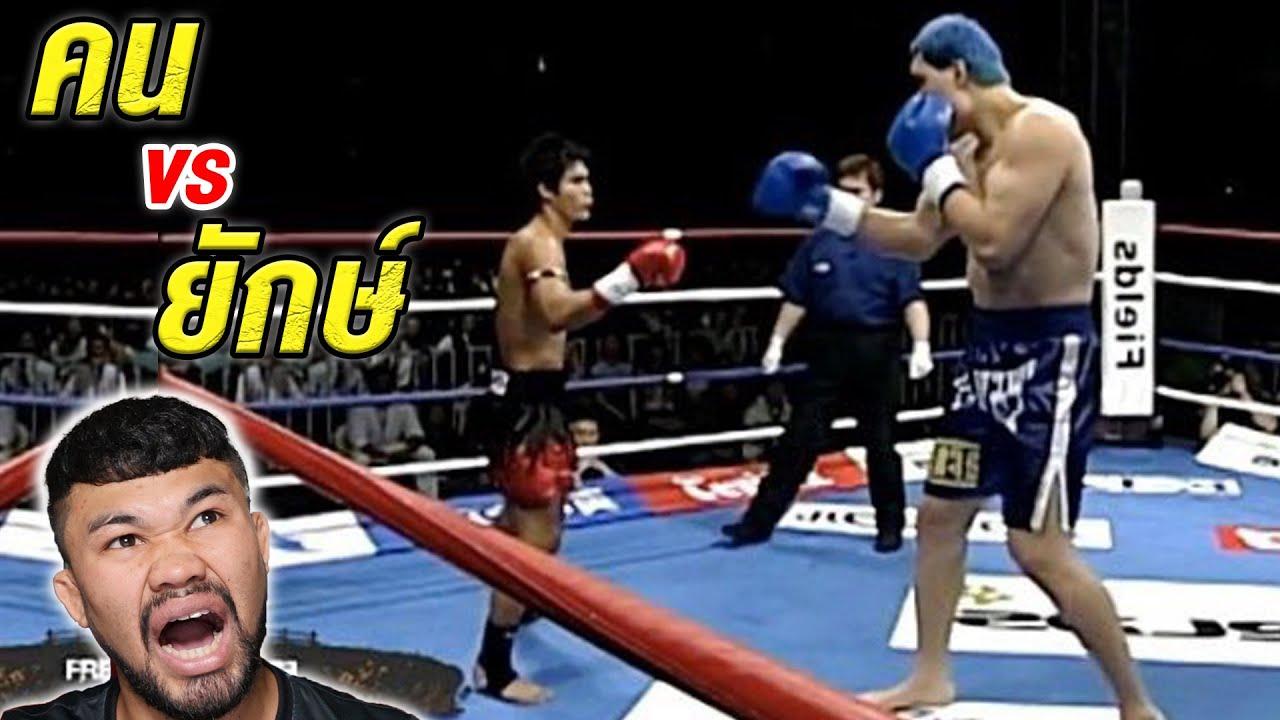 RECAP ก้าวไกล แก่นนรสิงห์ vs ฮอง มัน ชอย  [ต่อยกันได้ยังไง]